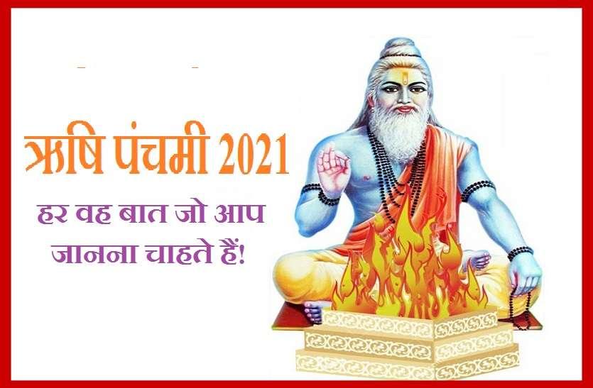 Rishi Panchami 2021: ऋषि पंचमी के शुभ मुहूर्त, व्रत विधि के साथ ही जानें  महत्व, पूजन विधि और कथा