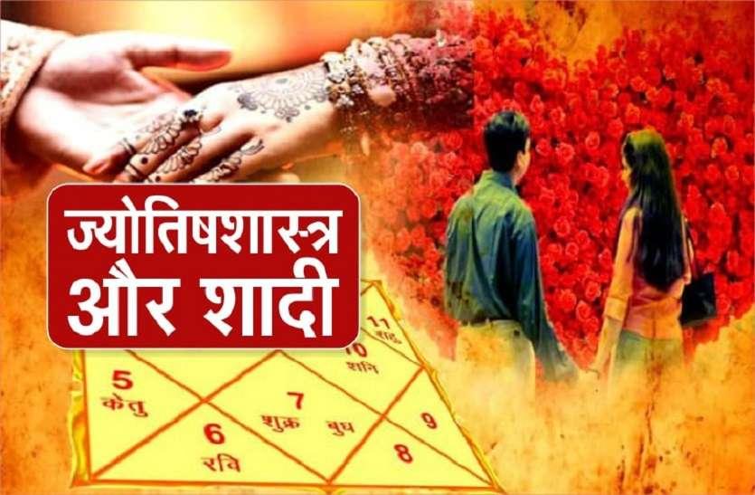 Astrology: ज्योतिष के अनुसार कब करें विवाह और जानें तलाक से मुक्ति के लिए क्या करें?