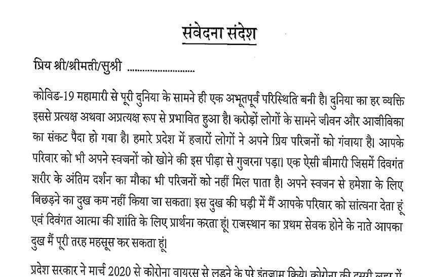 कोविड मृतकों के परिवारों को अब पत्र भेजकर सरकार जताएगी संवेदना