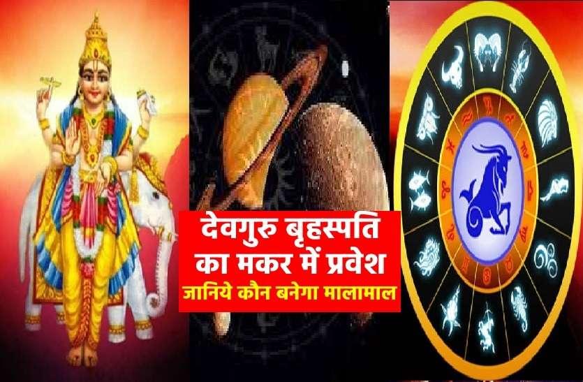 Rashi Parivartan of Jupiter: बृहस्पति का मकर राशि में प्रवेश ला रहा है बड़ा खतरा, जानें इस परिवर्तन का आप पर असर