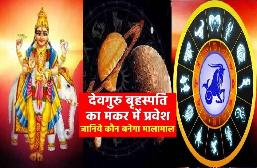 brahaspati Rashi parivartan sep2021