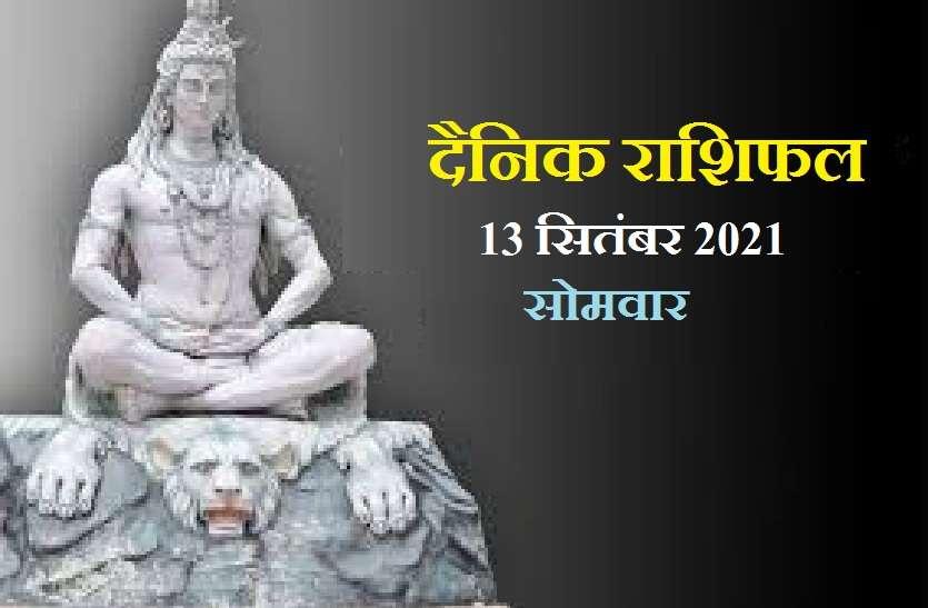 Horoscope- 13 September 2021: भगवान शिव का इन राशियों पर रहेगा विशेष आशीर्वाद, जानें कैसा रहेगा आपका सोमवार?