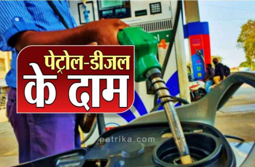 Petrol Diesel Price: आम आदमी को महंगाई से राहत, नहीं बदले पेट्रोल-डीजल के दाम, जानिए अपने शहर में कीमतें