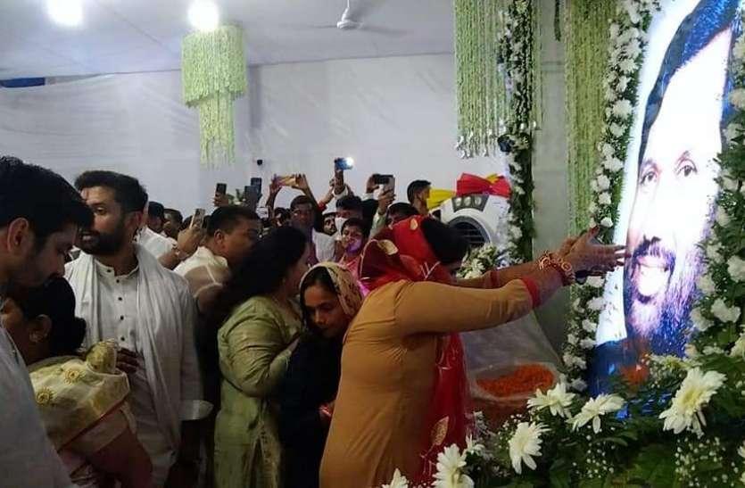 Ram Vilas Paswan Death Anniversary: भाई को श्रद्धांजलि देने पहुंचे पशुपति पारस, नीतीश के न पहुंचने पर चिराग ने दी ये प्रतिक्रिया