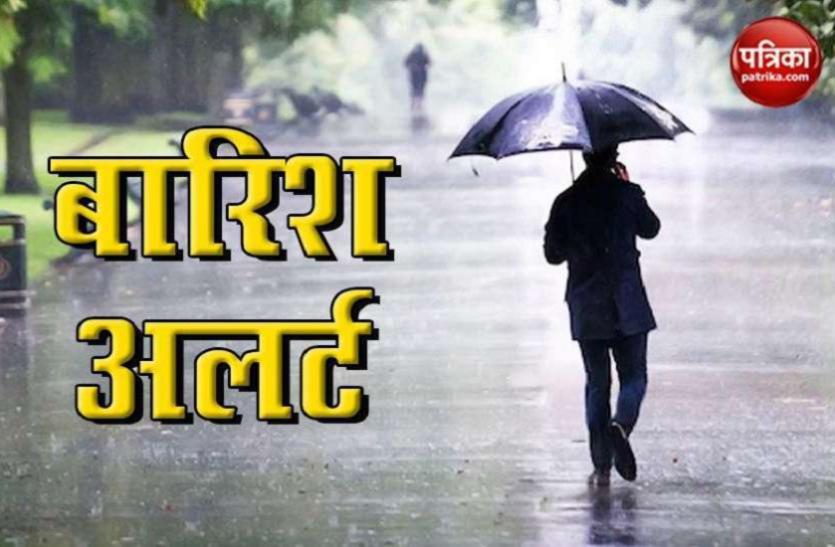 Heavy Rain Warning:  दो मानसूनी सिस्टम फिर से सक्रिय, इन 12 जिलों में  फिर से हो सकती है झमाझम बारिश
