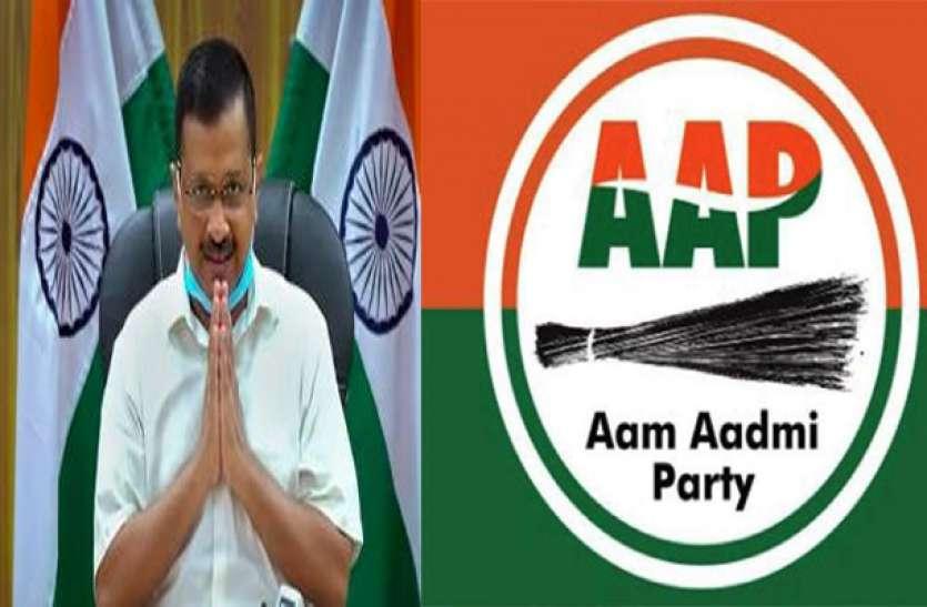 Punjab Assembly Elections: पंजाब विधानसभा चुनाव से पहले AAP ने आमजन से मांगी आर्थिक मदद, कहा- साफ-सुथरी राजनीति के लिए हमारा सहयोग करें