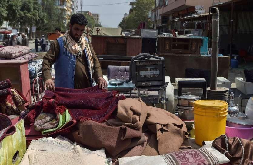 Afghanistan crisis: नकदी संकट के कारण लोग घरों का सामान बेचने को मजबूर, यूएन ने राहत की अपील की