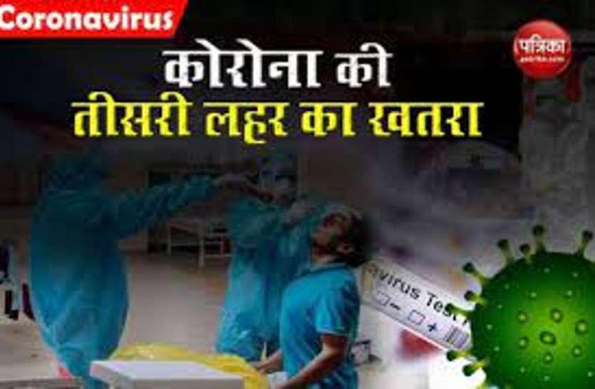 Third Wave of Corona: बिहार में तेजी से बीमार हो रहे बच्चे, डॉक्टरों ने बताया कोरोना की तीसरी लहर का खतरा