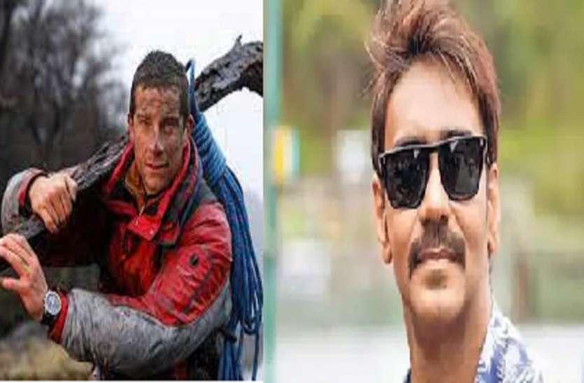 रजनीकांत और अक्षय के बाद अब अजय देवगन करेंगे खतरनाक ऐडवेंचर का सामना, बेयर ग्रिल्स' के साथ जंगल में घूमते आएंगे नजर
