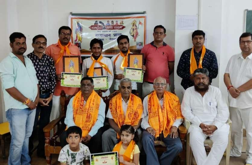 श्रीराम काव्य पाठ प्रतियोगिता का समापन