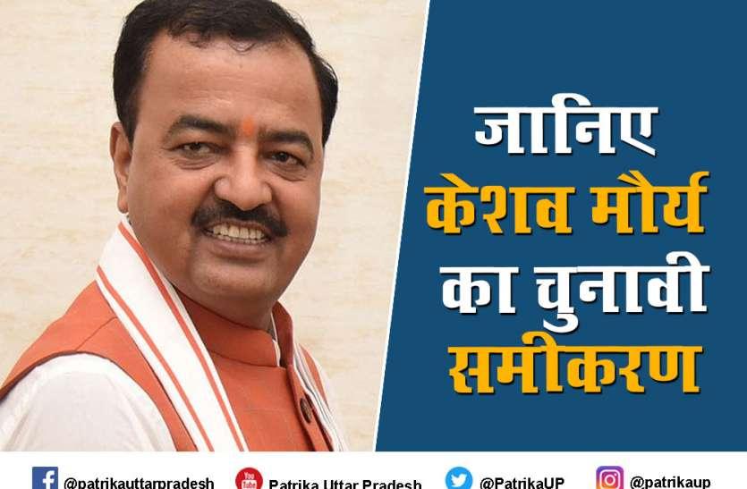 UP Election 2022: केशव प्रसाद मौर्य- इस विधानसभा सीट से चुनाव लडऩे की कर रहे हैं तैयारी, जानिये क्या है जीत का समीकरण