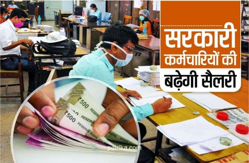 सरकारी अधिकारियों-कर्मचारियों के लिए खुशखबरी, बढ़ेगा महंगाई भत्ता