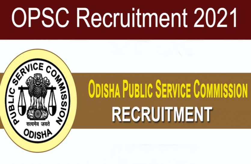 OPSC Recruitment 2021: प्रोफेसर और असिस्टेंट प्रोफेसर के पदों पर बंपर वैकेंसी, ऐसे करें अप्लाई