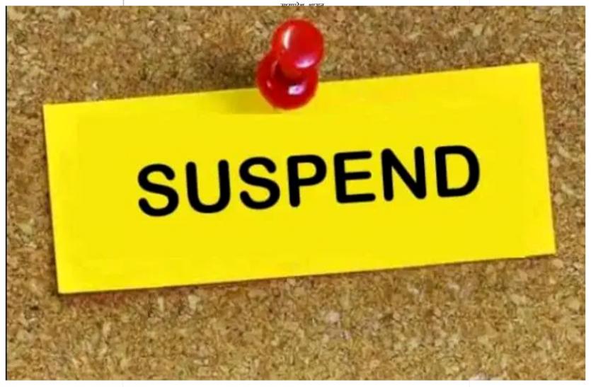 बिस्टान हिंसा मामला : SP के बाद SDOP पर गिरी गाज, सरकार ने किया निलंबित