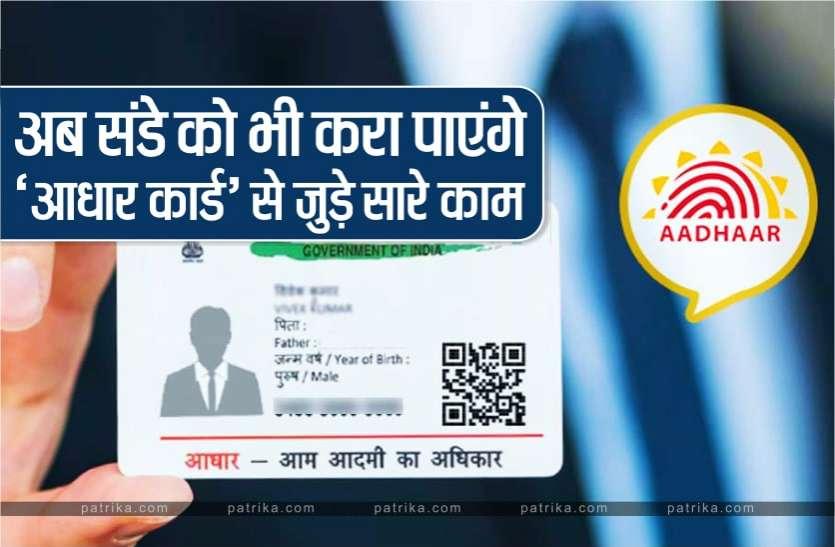सुविधा: UIDAI ने लिया निर्णय, अब हर संडे को भी करा पाएंगे आधार कार्ड से जुड़े ये सारे काम