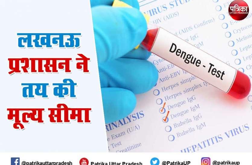 लखनऊ प्रशासन ने डेंगू संबंधित टेस्ट पर  तय की मूल्य सीमा