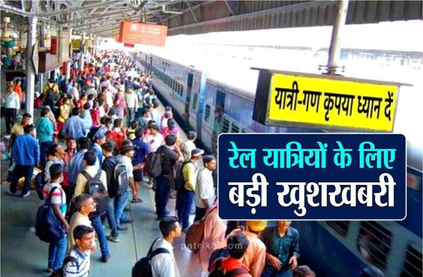 GOOD NEWS: रेलवे का बड़ा फैसला, राजधानी-शताब्दी एक्सप्रेस की रफ्तार से चलेंगी अब ये 9 जोड़ी ट्रेनें, समय की होगी बचत