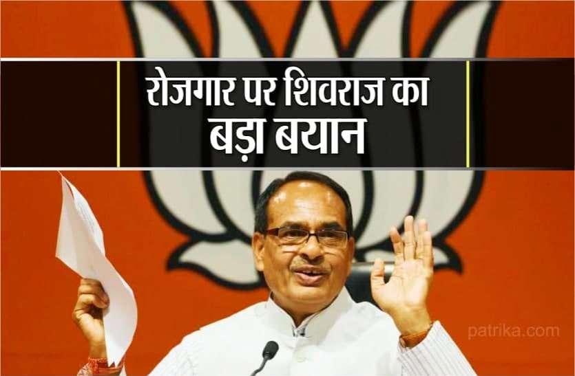 रोजगार को लेकर CM शिवराज का बड़ा बयान, बताया सरकार का प्लान