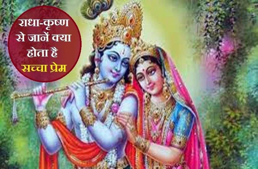 radha ji and krishanji