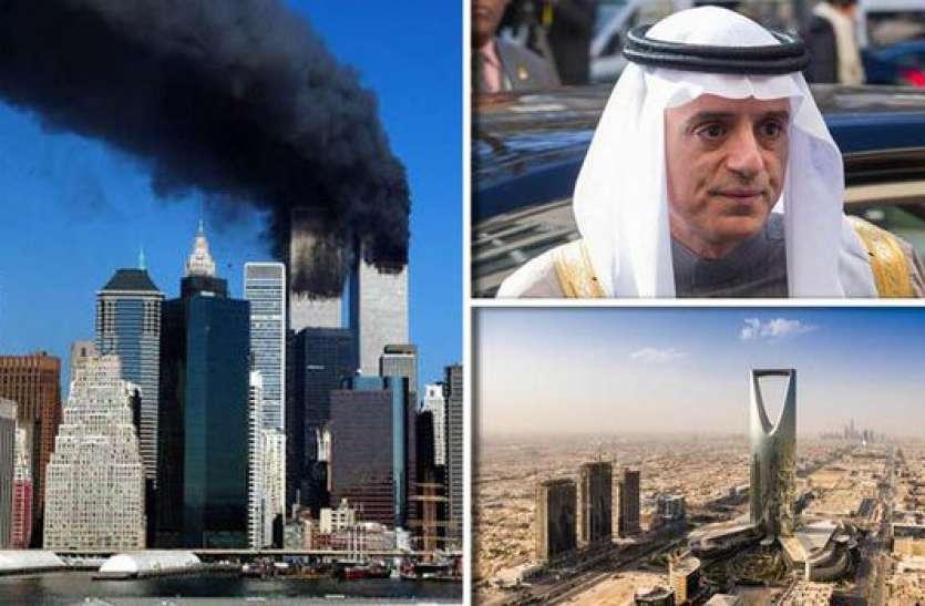 FBI ने किया चौंकाने वाला खुलासा- सऊदी अरब की मिलीभगत से हुआ था अमरीका में 9/11 का आतंकी हमला