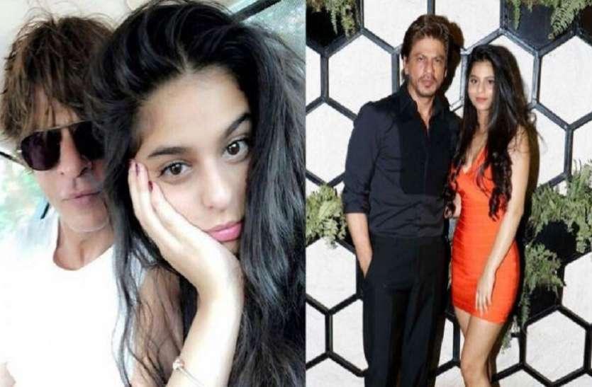 बेटी सुहाना के बॉयफ्रेंड के लिए शाहरुख खान ने रखी हैं ये भयंकर 7 शर्तें