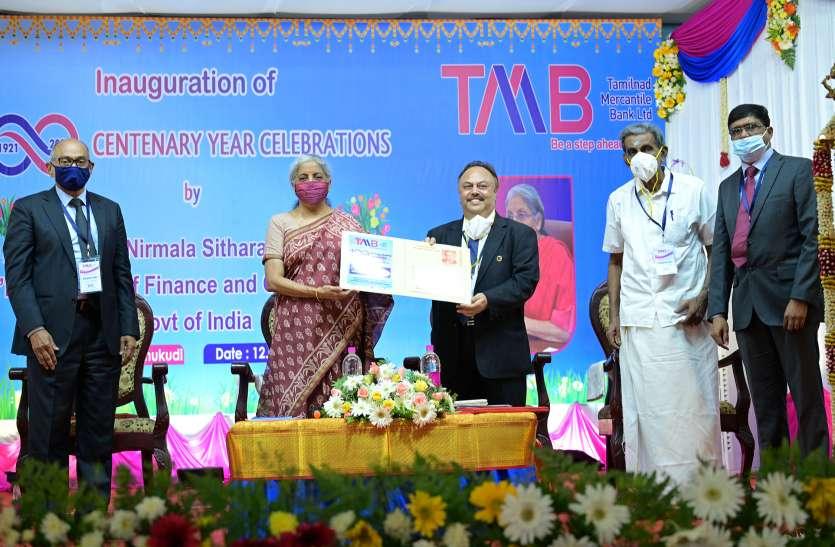 केंद्रीय वित्तमंत्री निर्मला सीतारमन ने टीएमबी के शताब्दी समारोहों की शुरुआत की