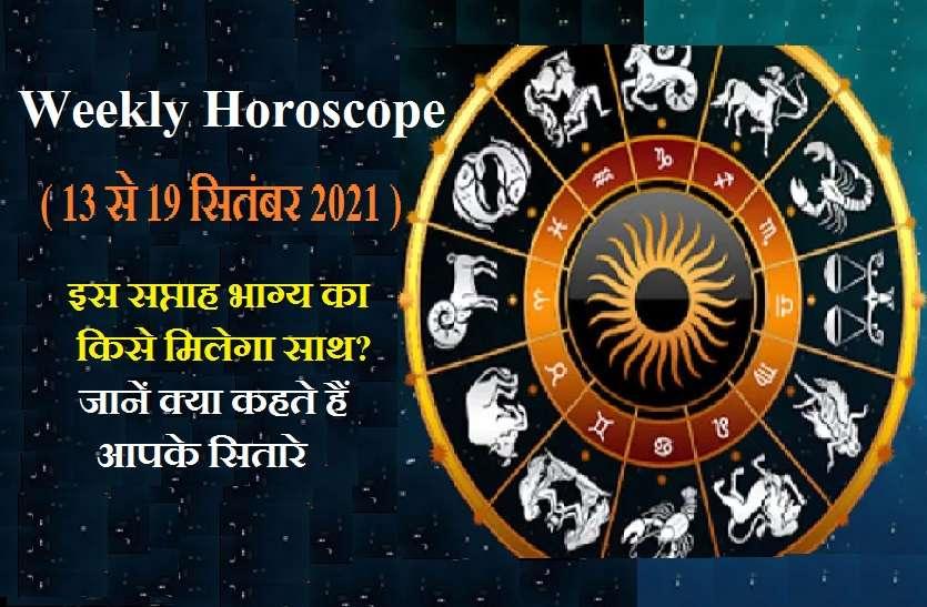 Weekly Horoscope (13 सितंबर से 19 सितंबर 2021): इस सप्ताह चमकने वाला है इन राशियों का भाग्य, जानें मेष से मीन राशि तक क्या कह रहे हैं सितारे