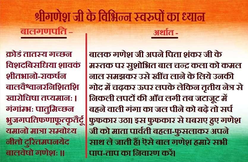 Shri Ganesh puja