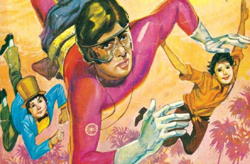कॉमिक बुक में सुपरस्टार बने थे अमिताभ बच्चन, 'सुप्रीमो' नाम से बने सुपरहीरो