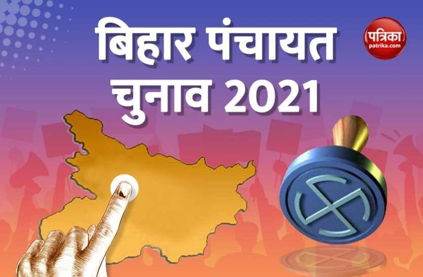 Bihar Panchayat Election 2021: बिहार पंचायत चुनाव में प्रचार के दौरान इन शब्दों से परहेज करें प्रत्याशी, हो सकती है 5 साल की जेल