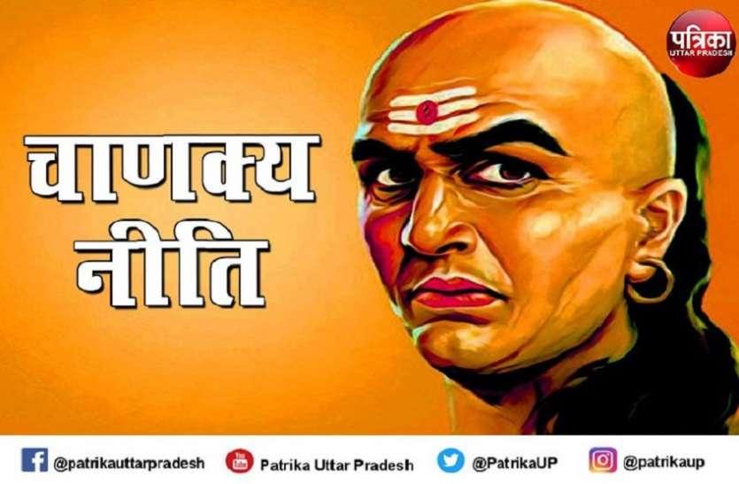 Chanakya Niti - इस विशेषता वाले लोगों से कभी दोस्ती न करें वरना होगा पछताना