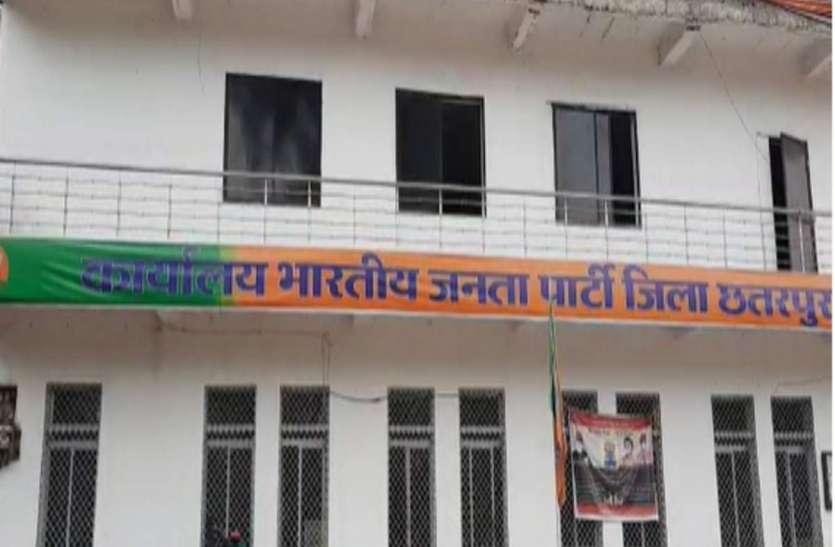 संगठन मंत्री के मुक्त होते ही घोषित हुई भाजपा की जिला कार्यकारिणी