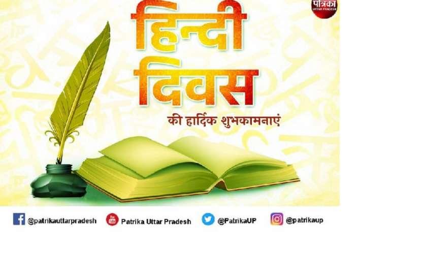 Hindi Diwas 2021 : सोशल मीडिया पर छाया अपनी मीठी हिंदी का जादू