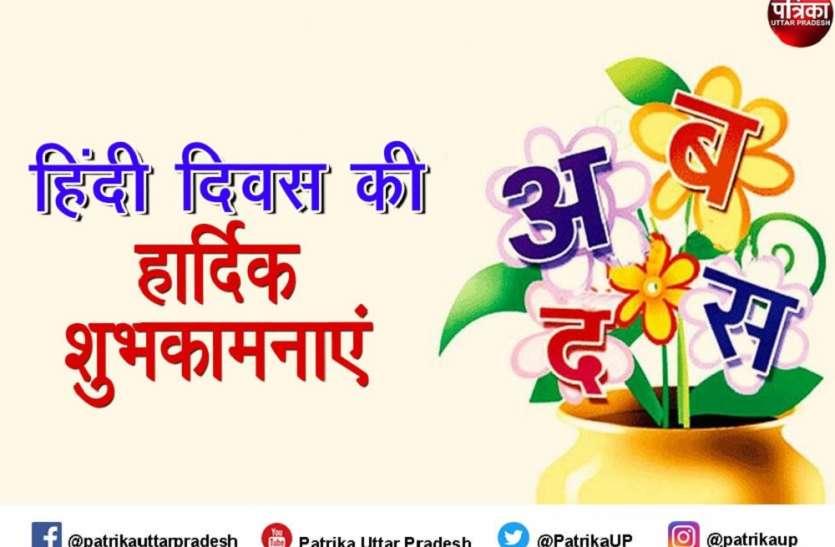 Hindi Diwas 2021 Best wishes : हिंदी दिवस पर मैसेज भेज अपनों को शुभकामनाएं दें