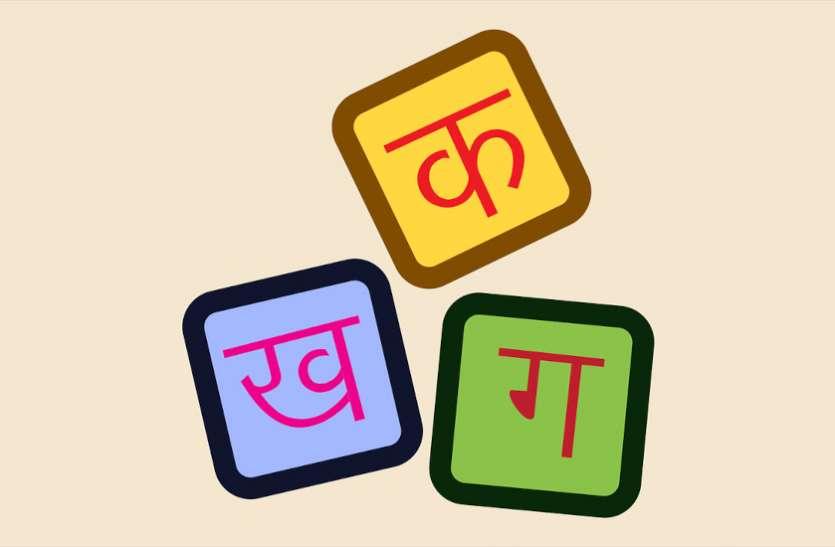 हिन्दी आज ज्ञान शून्य : समझना होगा कि भाषा विषय भी है, ज्ञान भी और संस्कृति भी
