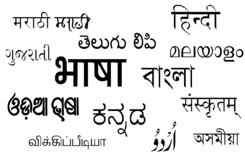 Hindi Diwas Vishesh : कितना मान हिन्दी का