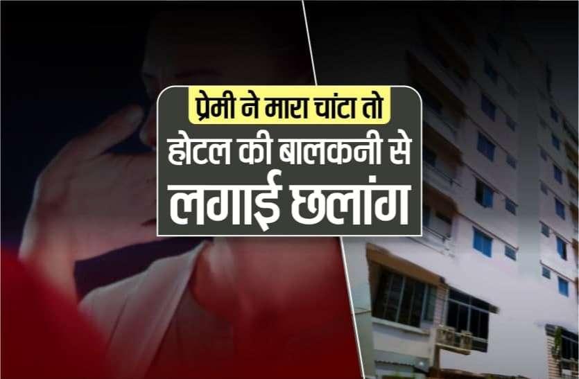 ब्वॉयफ्रैंड ने मारा चांटा तो युवती ने होटल की बालकनी से लगाई मौत की छलांग, सामने आया CCTV फुटेज