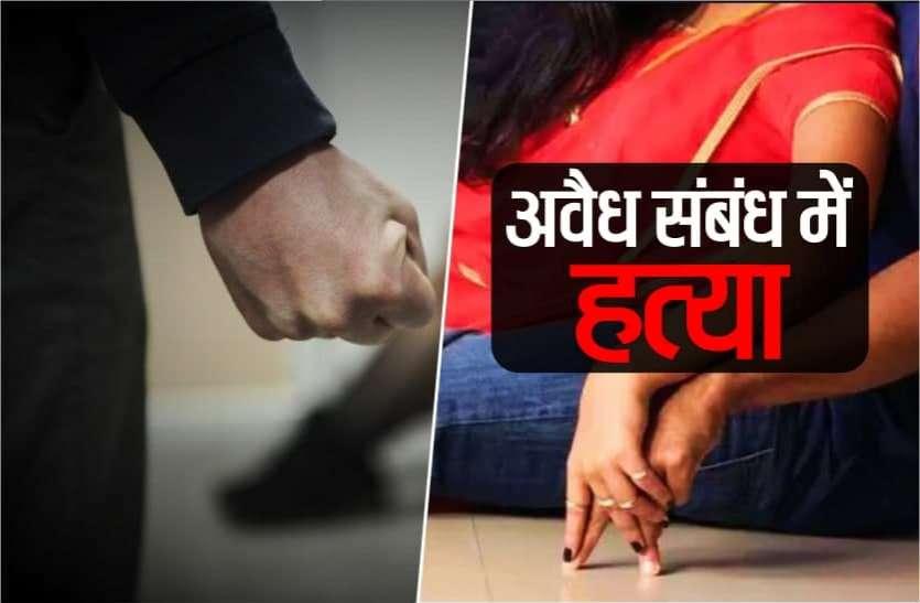 अवैध संबंधों ने उजाड़ा परिवार, खून से रंगे काका, ताऊ और चचेरे भाई के हाथ