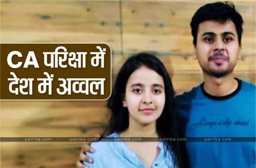 मुरैना की बेटी नंदिनी सीए परीक्षा में देश में अव्वल