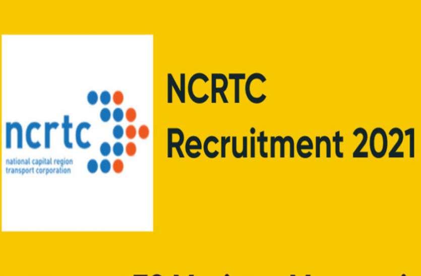 NCRTC Recruitment 2021: NCRTC ने निकाली तकनीशियन और अन्य पदों पर भर्ती, ऐसे करें अप्लाई