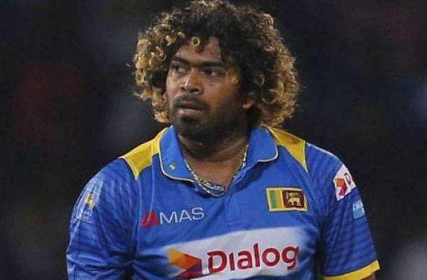 Lasith Malinga Retires: श्रीलंका के तेज गेंदबाज मलिंगा ने क्रिकेट के सभी फॉर्मेट से लिया संन्यास