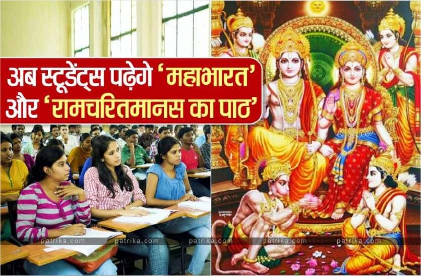 अब कॉलेजों में 'भगवान राम' और 'हनुमान' के बारे में पढ़ेंगे स्टूडेंट्स , 100 नंबर का होगा पेपर