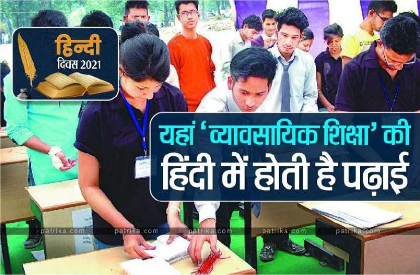 हिंदी दिवस:  हिन्दी में लिखा तो फेल हुआ था छात्र, अब बन गया है एकमात्र ऐसा विभाग, जहां व्यावसायिक शिक्षा की हिन्दी में होती है पढ़ाई