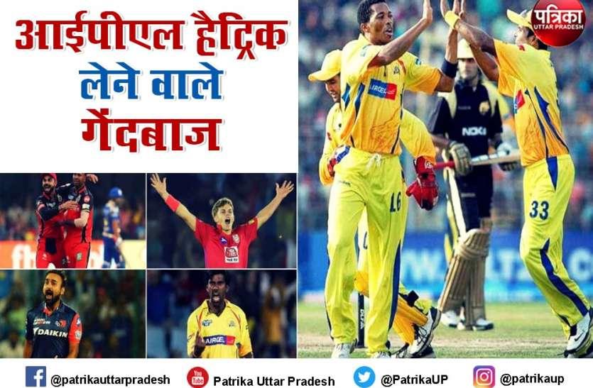अब तक सभी सीजन में तीन बार आईपीएल हैट्रिक लेने वाले गेंदबाज