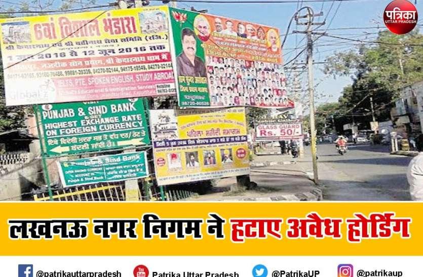 200 अवैध होर्डिंग लखनऊ नगर निगम द्वारा हटाए गए