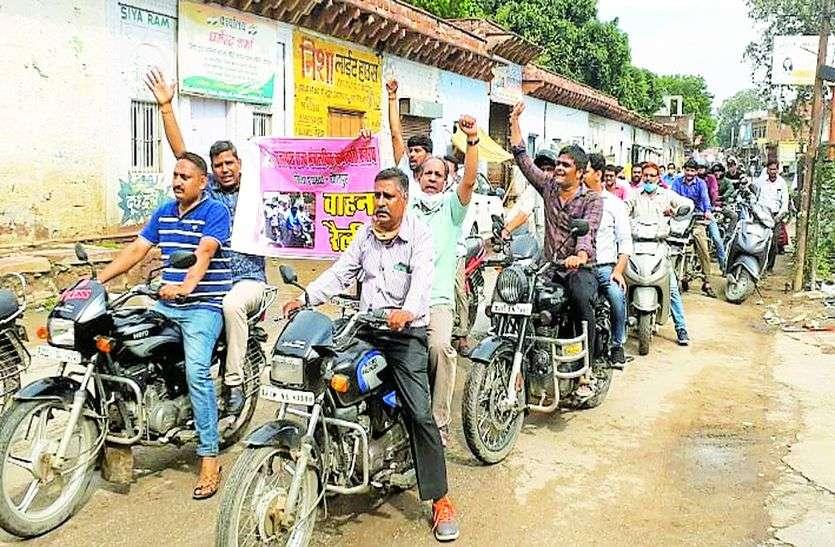 मांगों के समर्थन में मंत्रालयिक कर्मचारियों ने निकाली वाहन रैली