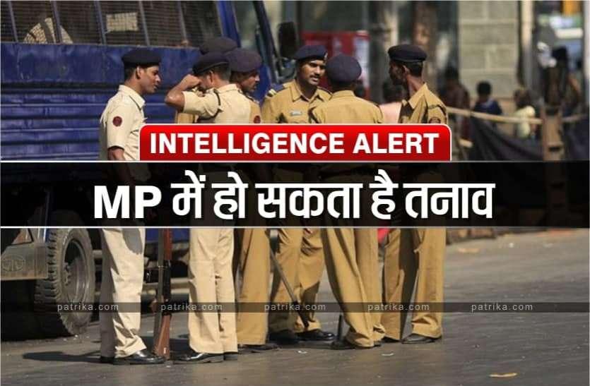 मध्य प्रदेश में सांप्रदायिक तनाव फैलाने की साजिश! इंटेलिजेंस की रिपोर्ट के बाद अलर्ट पर पुलिस
