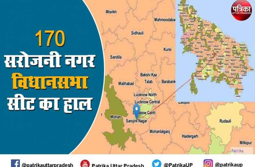 up assembly elections 2022: लखनऊ की सरोजनी नगर विधानसभा सीट पर था बाहुबलियों का 'कब्ज़ा'