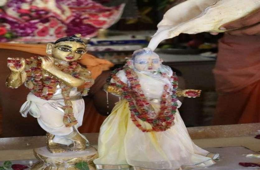 राधाष्टमी पर आज कृष्ण मंदिरों में होंगे अभिषेक