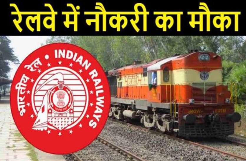 RRC Northern Railway Recruitment 2021 : आरआरसी उत्तर रेलवे में 3093 पदों पर वैकेंसी, ऐसे करें आवेदन